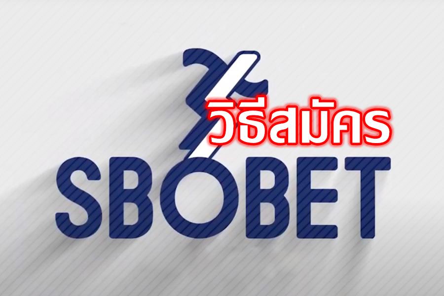 แนะนำ วิธีสมัครสมาชิก สโบเบท เว็บพนันแทงบอลออนไลน์ อันดับ1