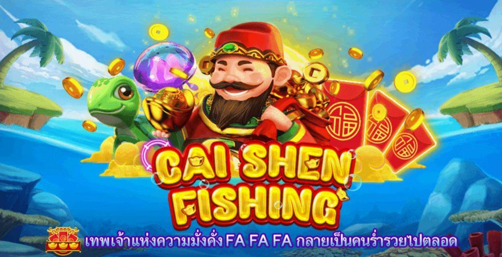 เล่นเกมยิงปลา วิธีเล่นเกมยิงปลา Caishen Fishing เว็บสโบเบท